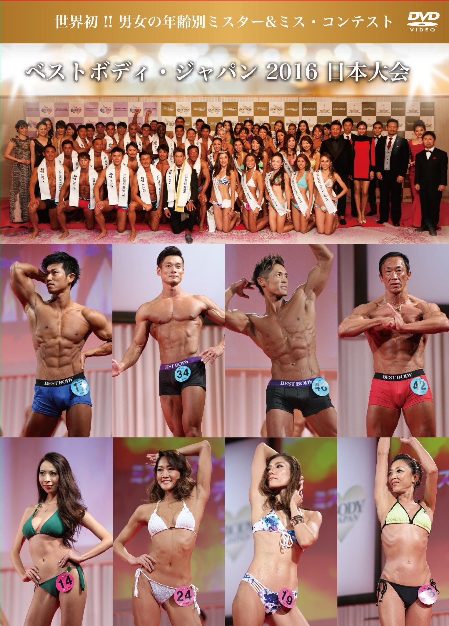 BEST BODY JAPAN 2016 DVD
